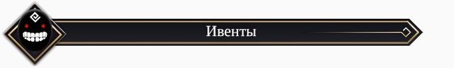 Black Desert Россия. Изменения в игре от 21.02.18.